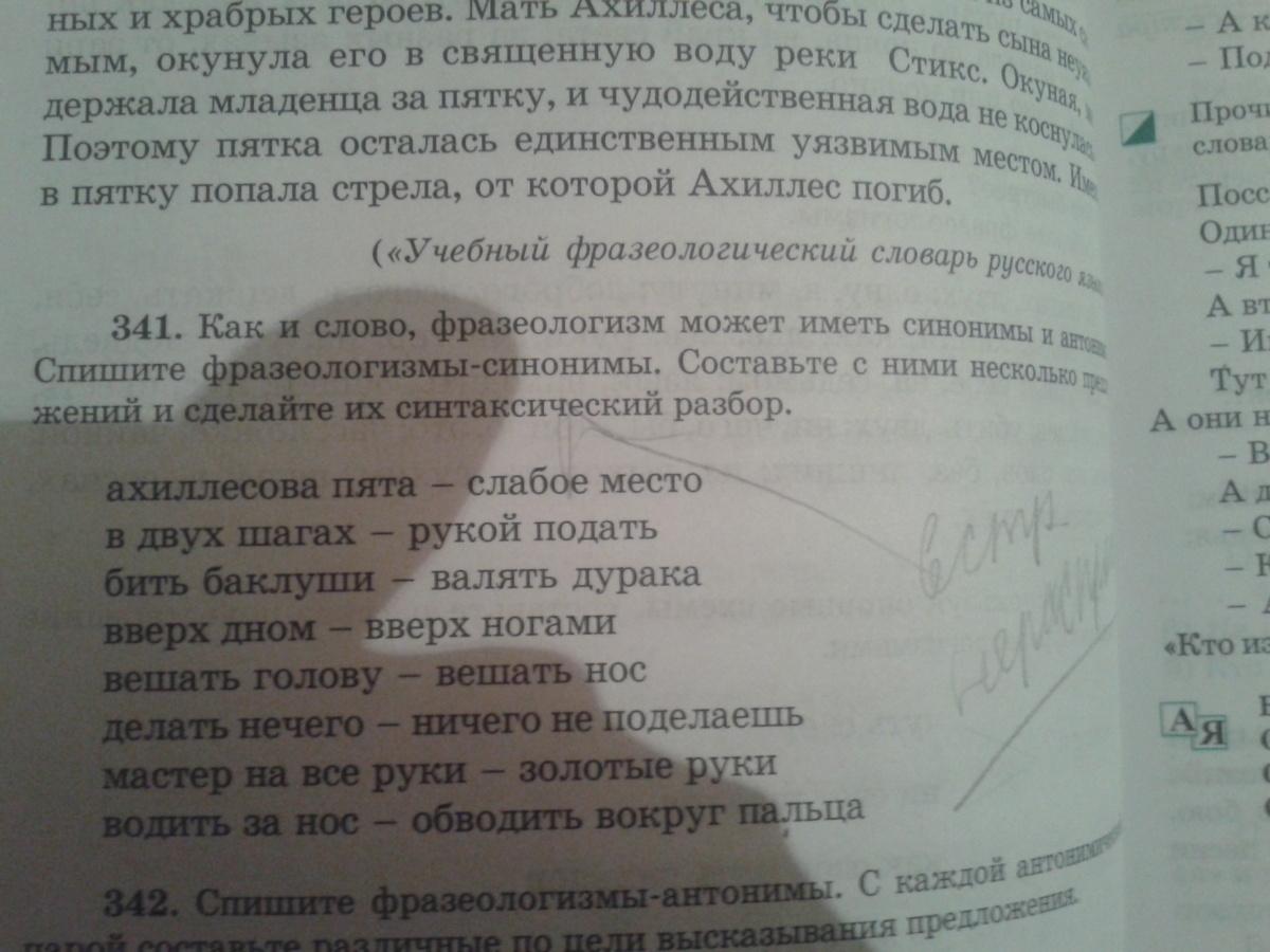 С фразеологизмами составить предложение по русскому языку ашурова 7 класс
