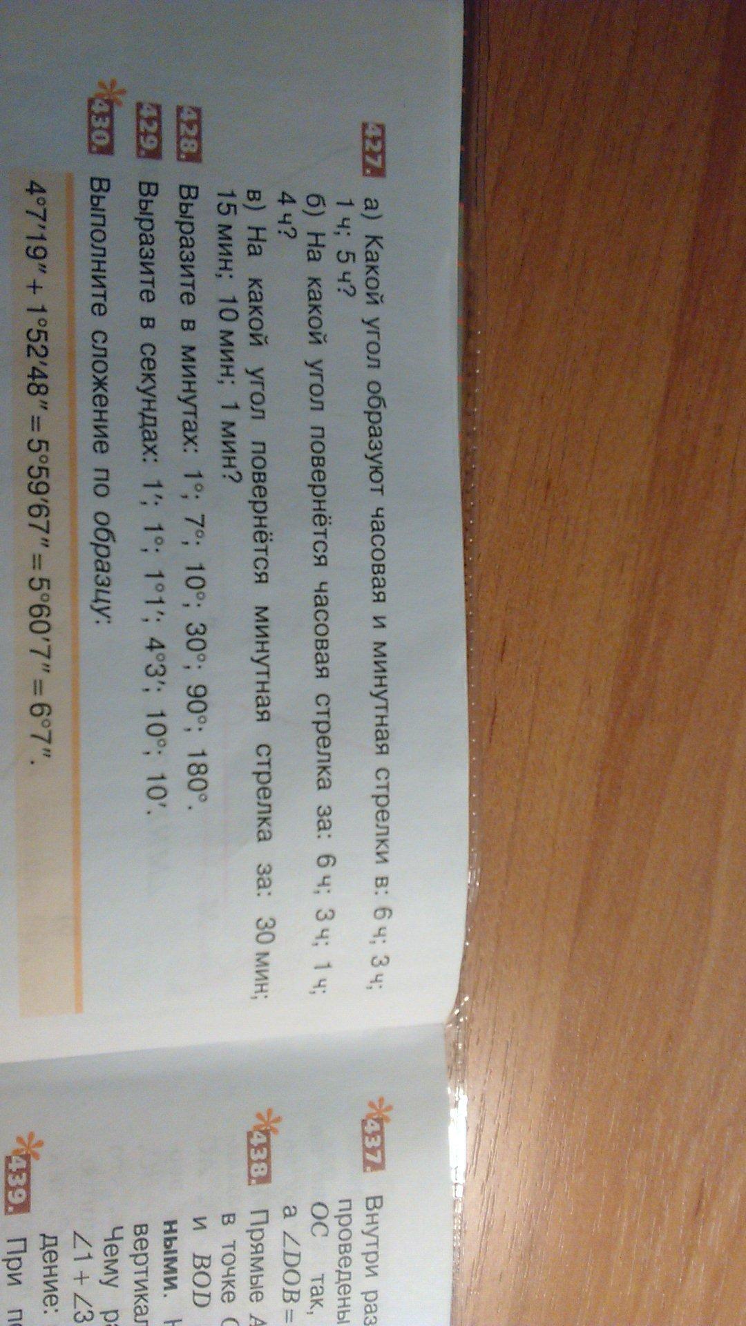 Пожалуйста помогите номер 427 буква а б в