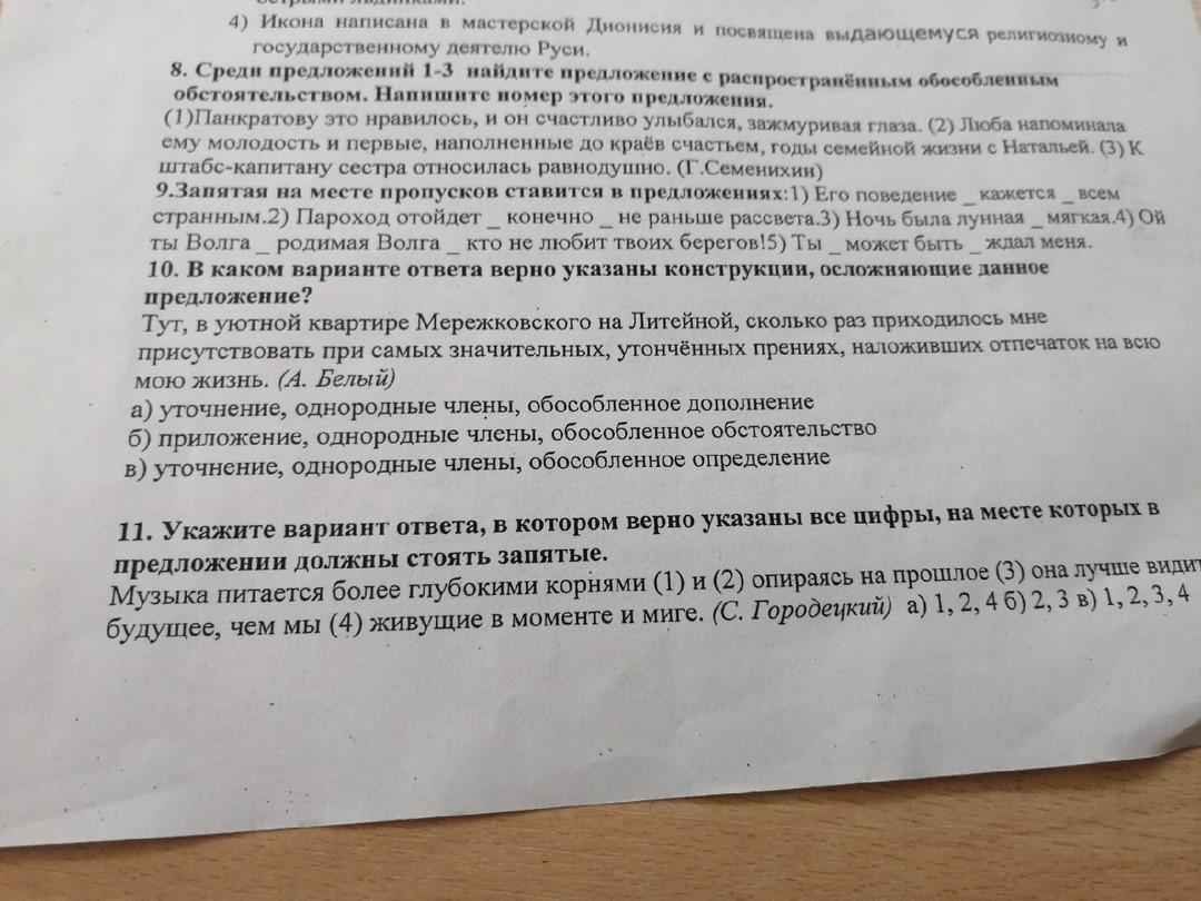 Дифференцированный зачет по русскому