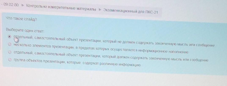 Что такое слайд? выберите правильный вариант