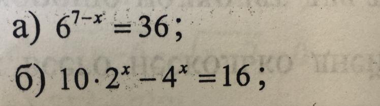 Решите уравнения........