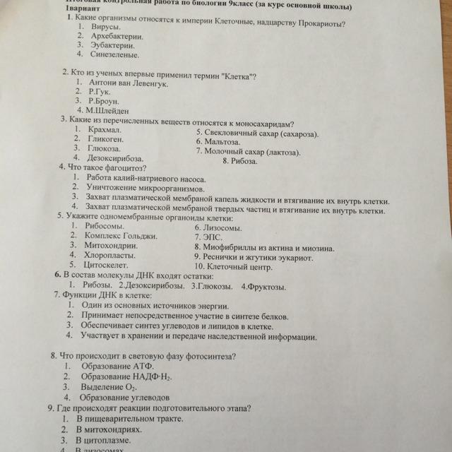 Тесты по биологии 9 класс с ответами гекалюк
