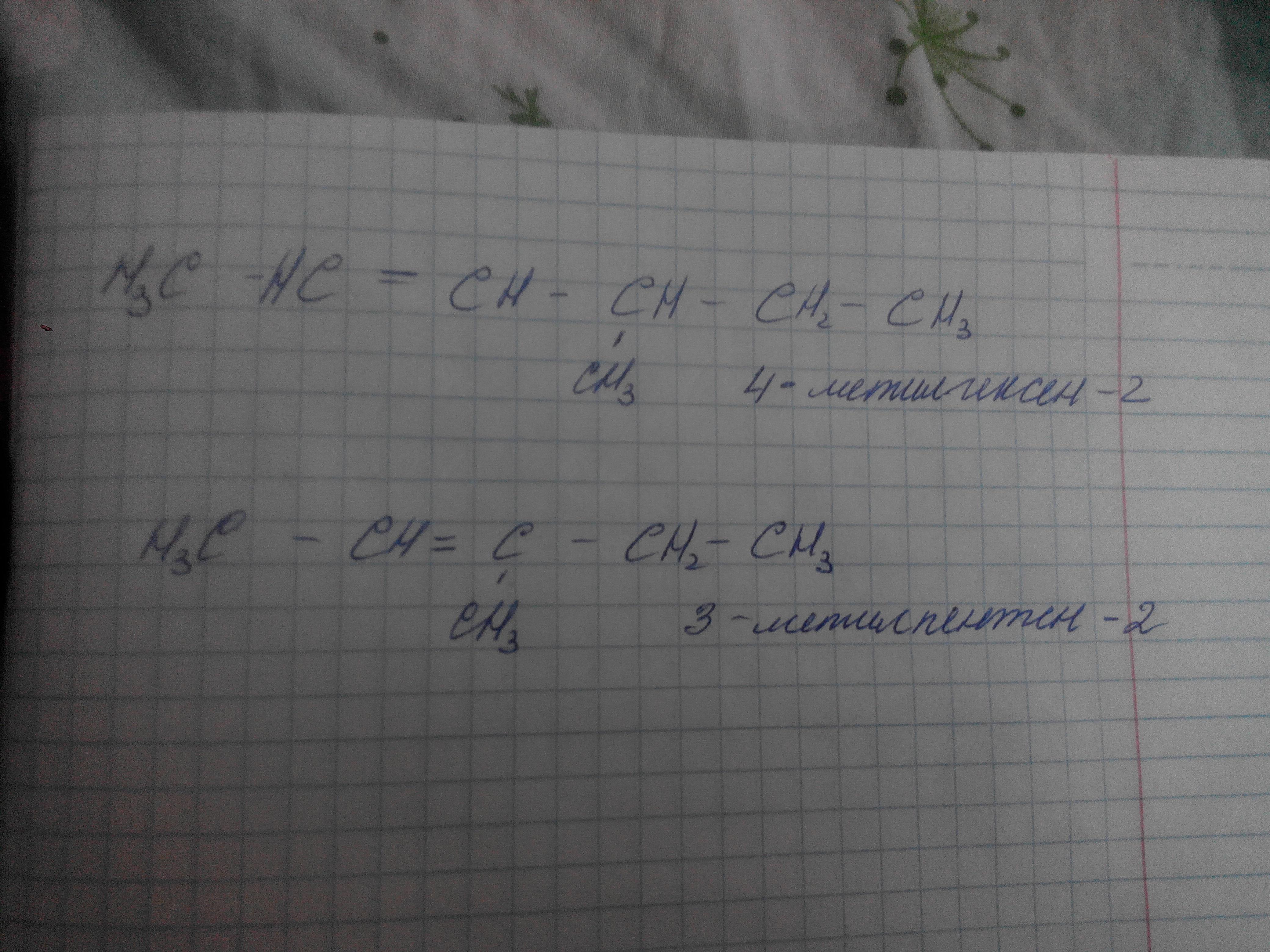 Галогенирование (Cl2) 3,4,3 - триметилгексен-2