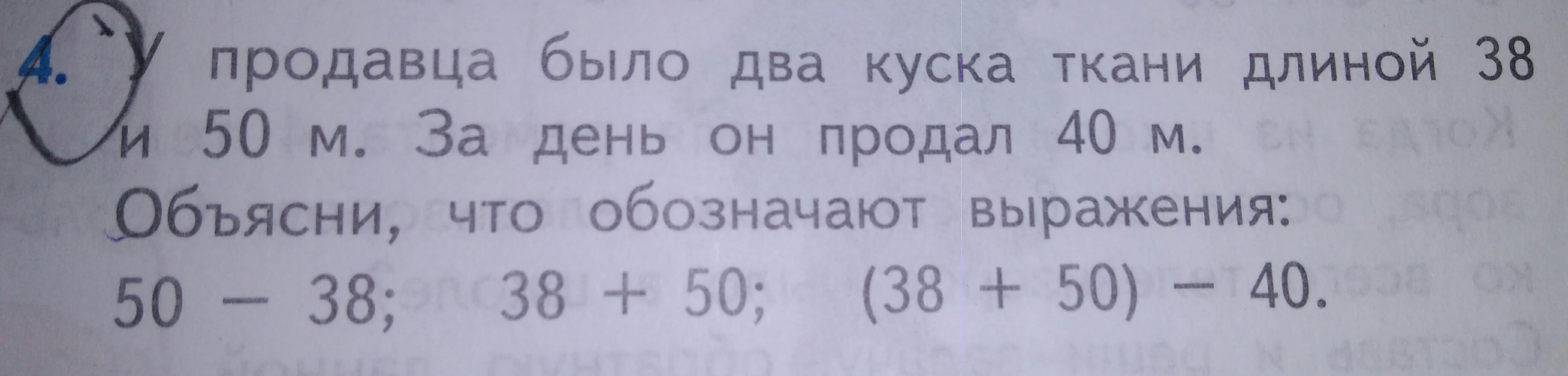 Изображение к вопросу Объясни что обозначают выражения: 50-38; 38+50 (38+50)-40.