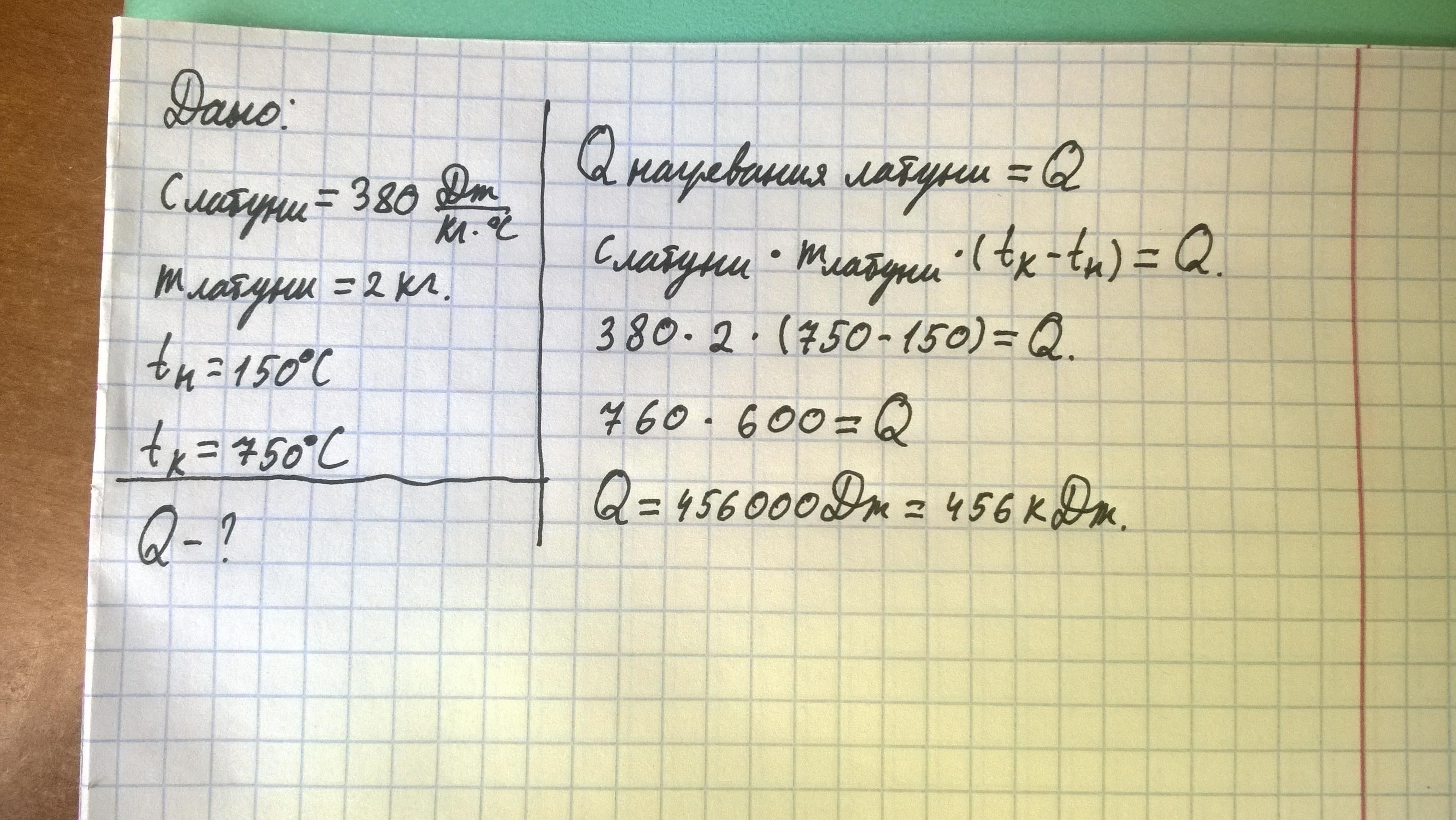 Qнагревания латуни=Q<br>Слатуни*mлатуни*(tконечная-tначальна