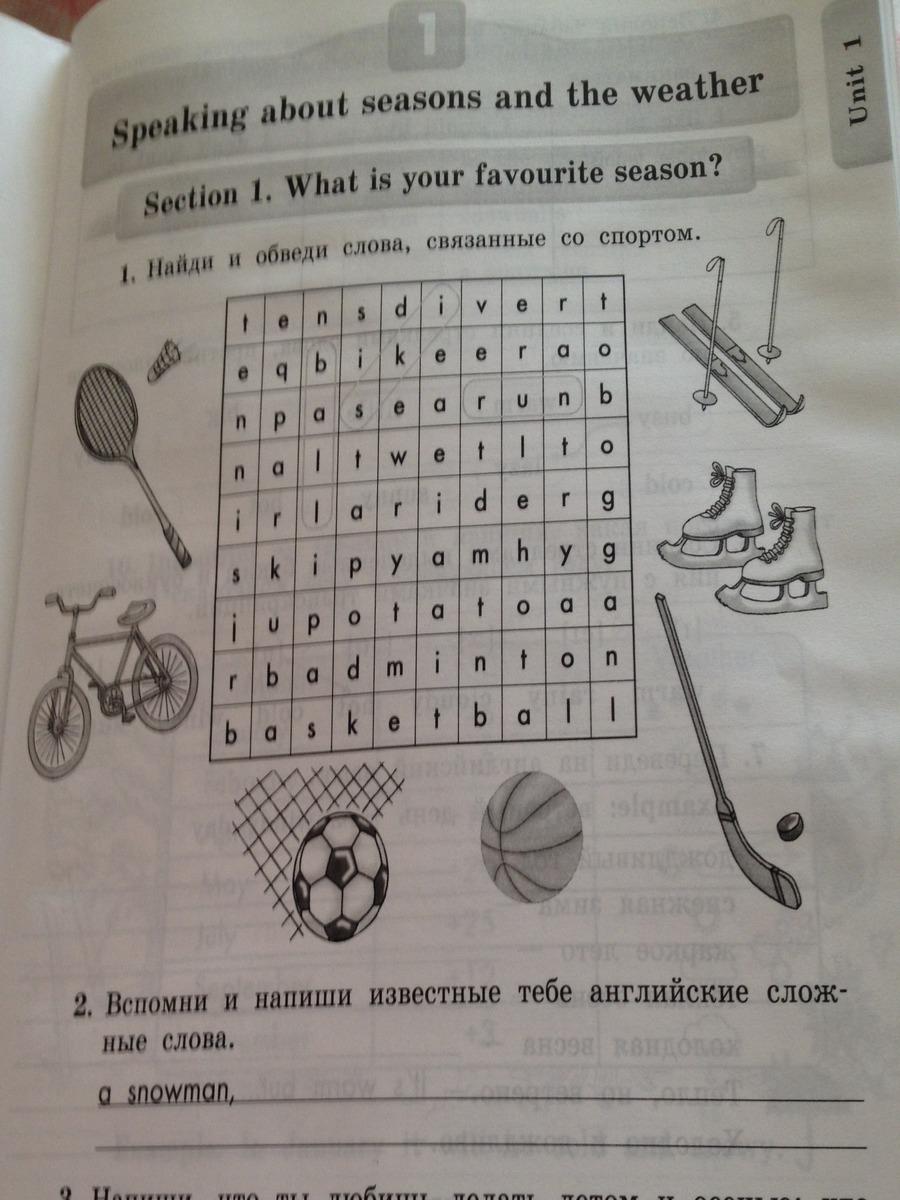 Найди слова связанные со спортом