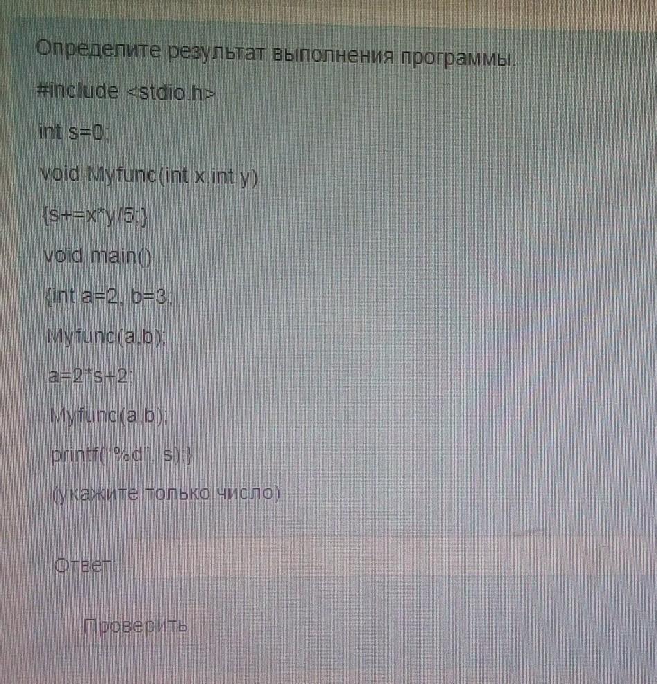 Напишите конечный результат программы (число)
