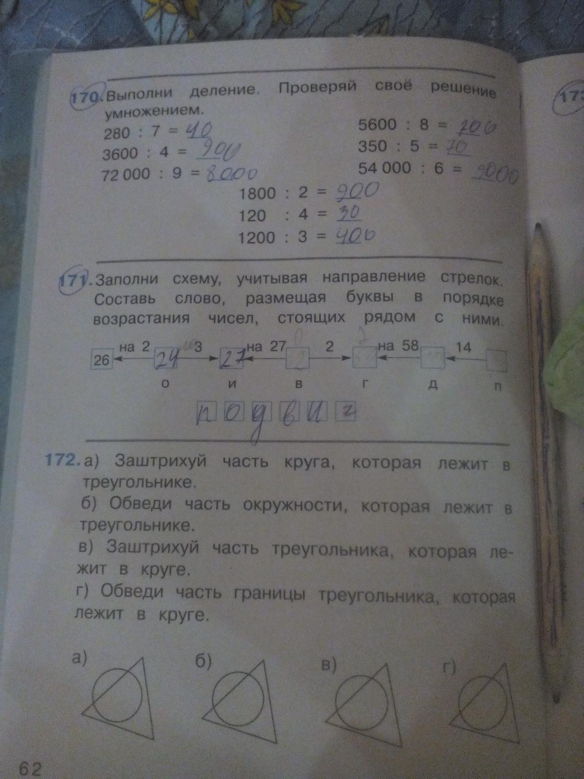 Математика 3класс стр 62 задание 171