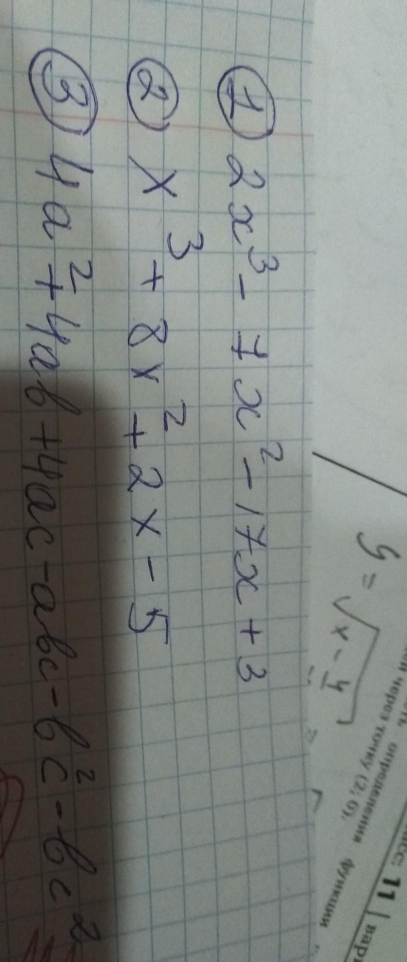 Упростите выражение  а) (2x-3)(x^2+5x-1)=
