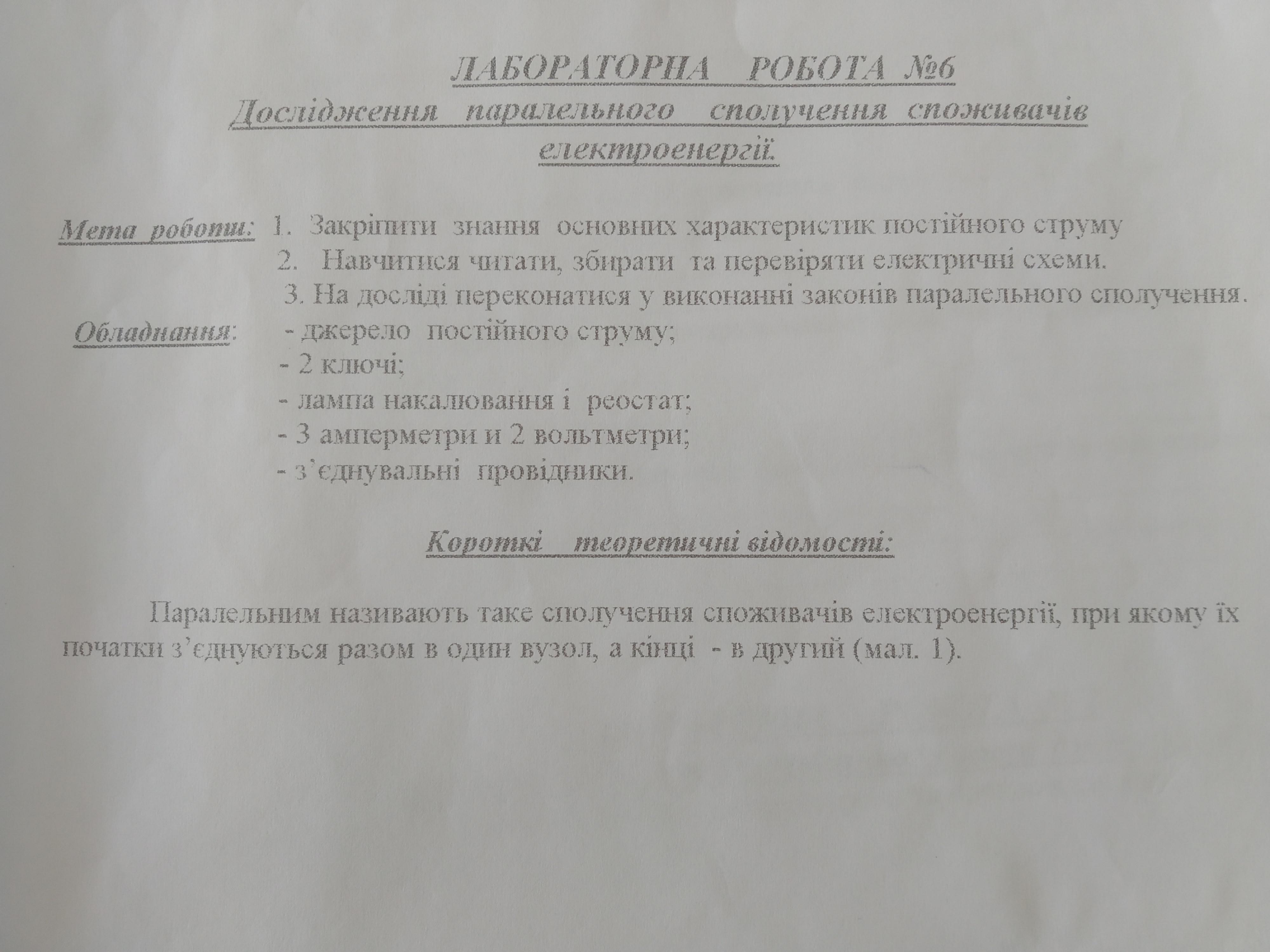 Помогите сделать лабораторную по Физике пожалуйста