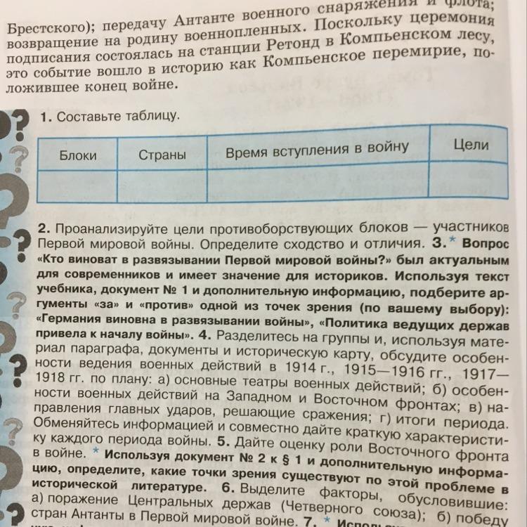 Таблицы по учебнику истории 11 класс улунян
