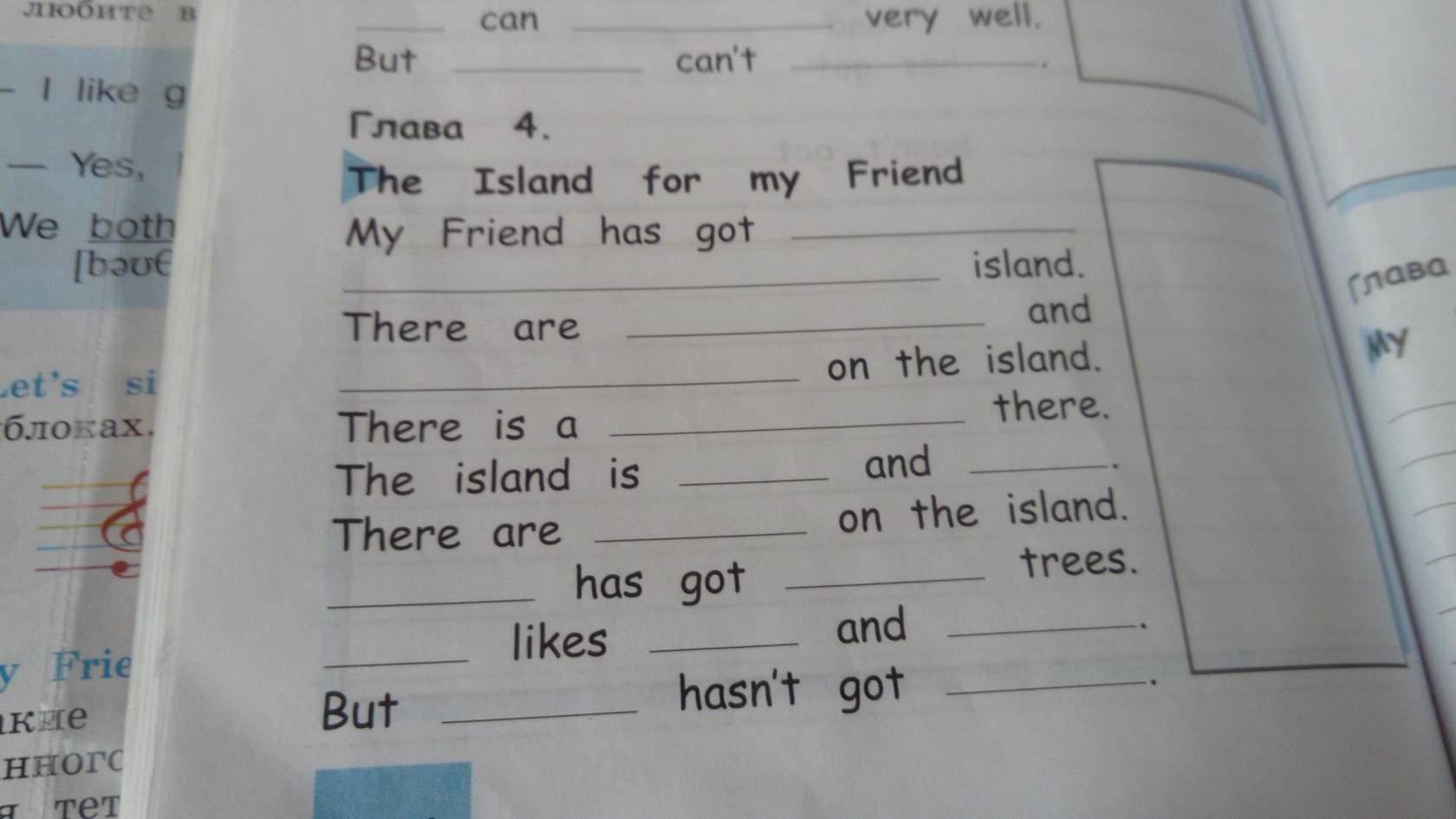 английский язык рабочая тетрадь 2б класс