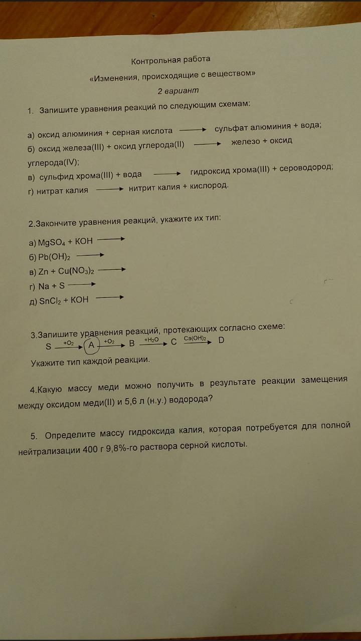 Запишите уравнения реакций протекающих согласно схемам фото 470