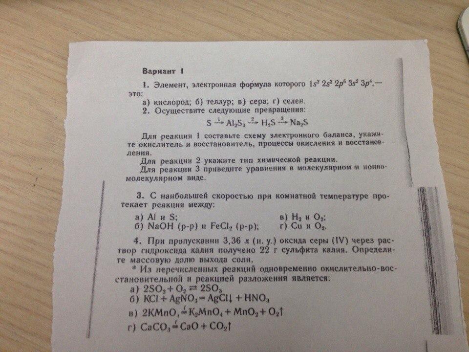 Химия 9 класс 25 баллов на все задания.