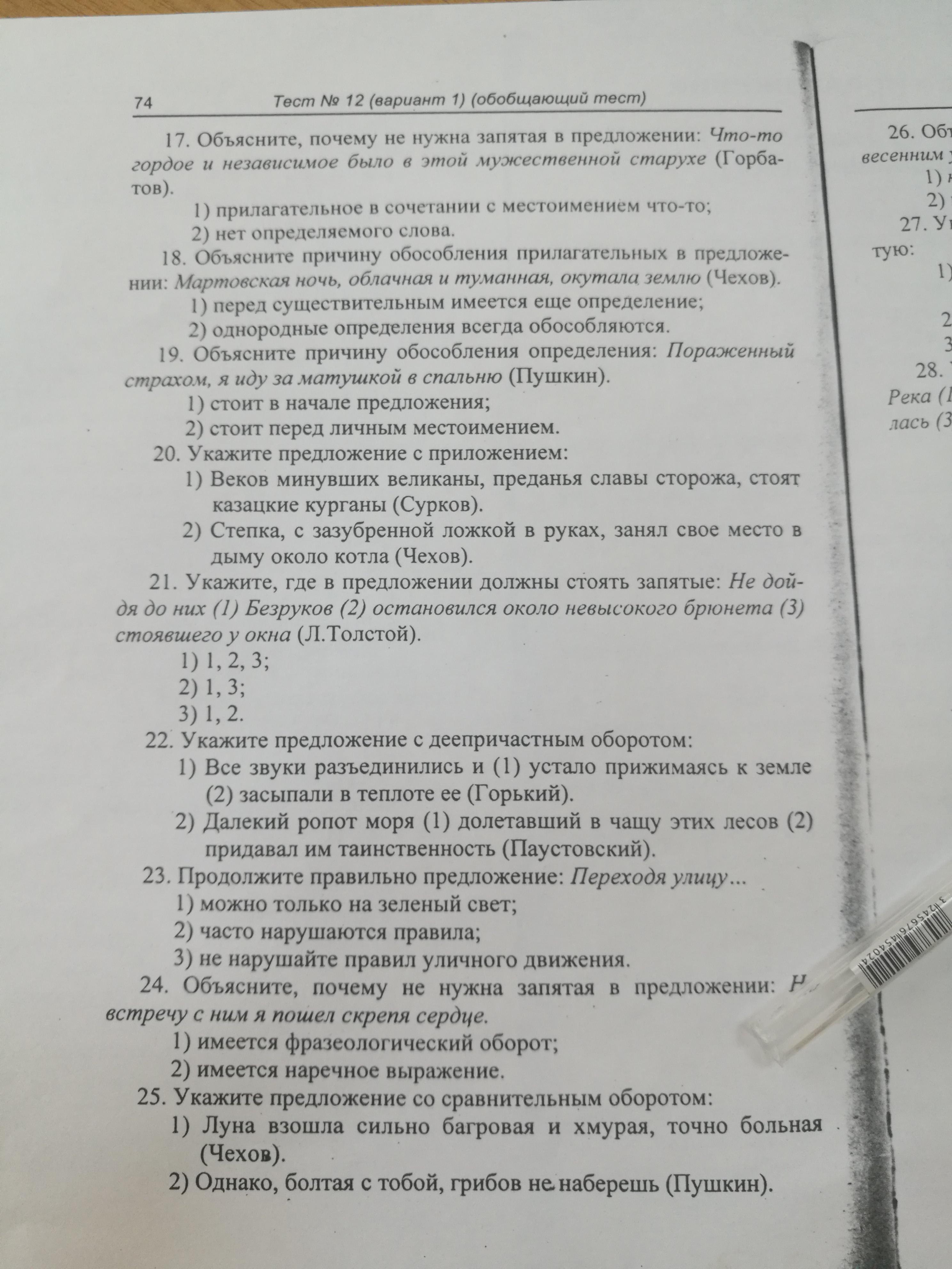 Помогите, срочно русский язык 8кл