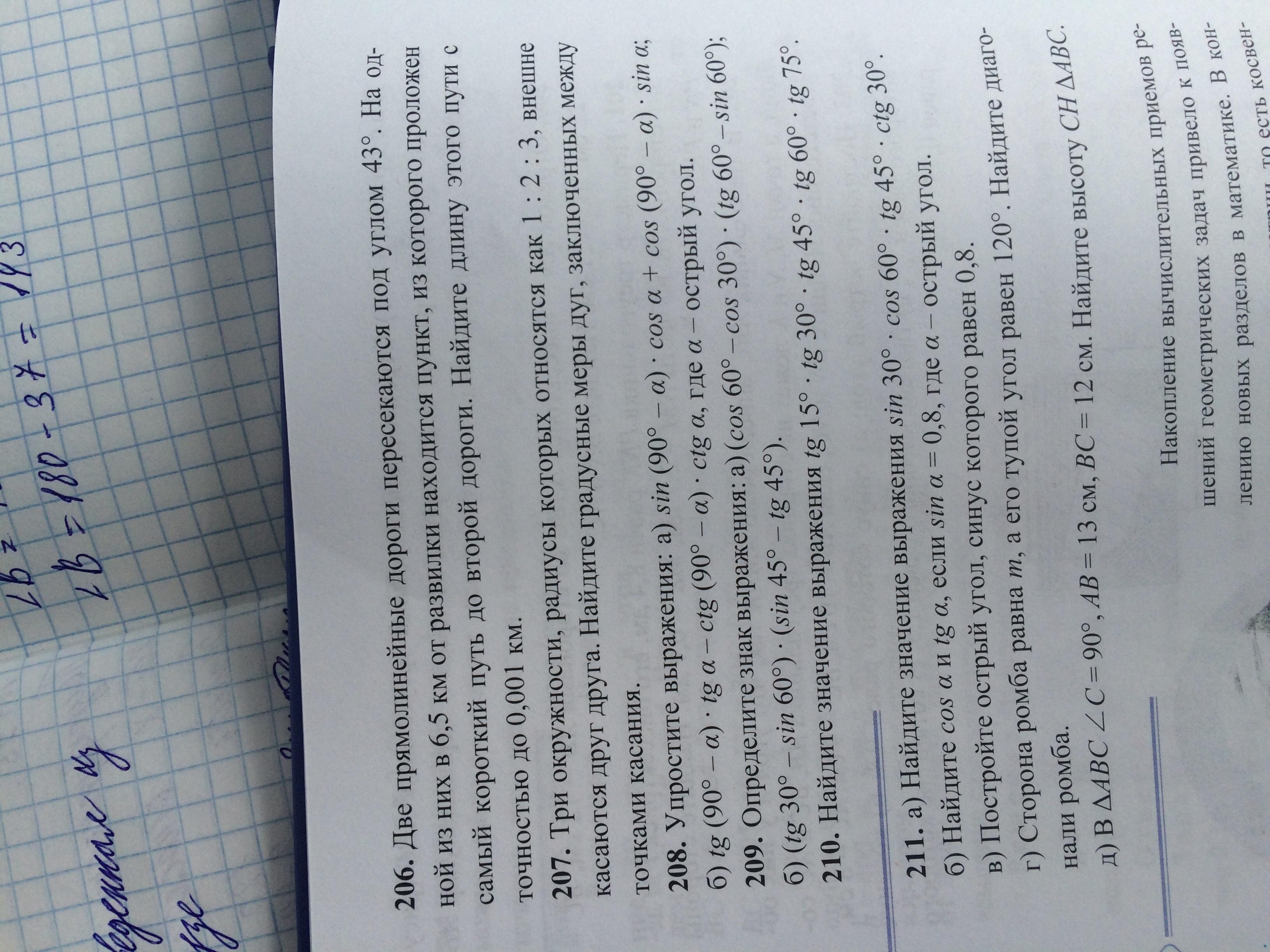 Ребята помогите по геометрии 206 и 207