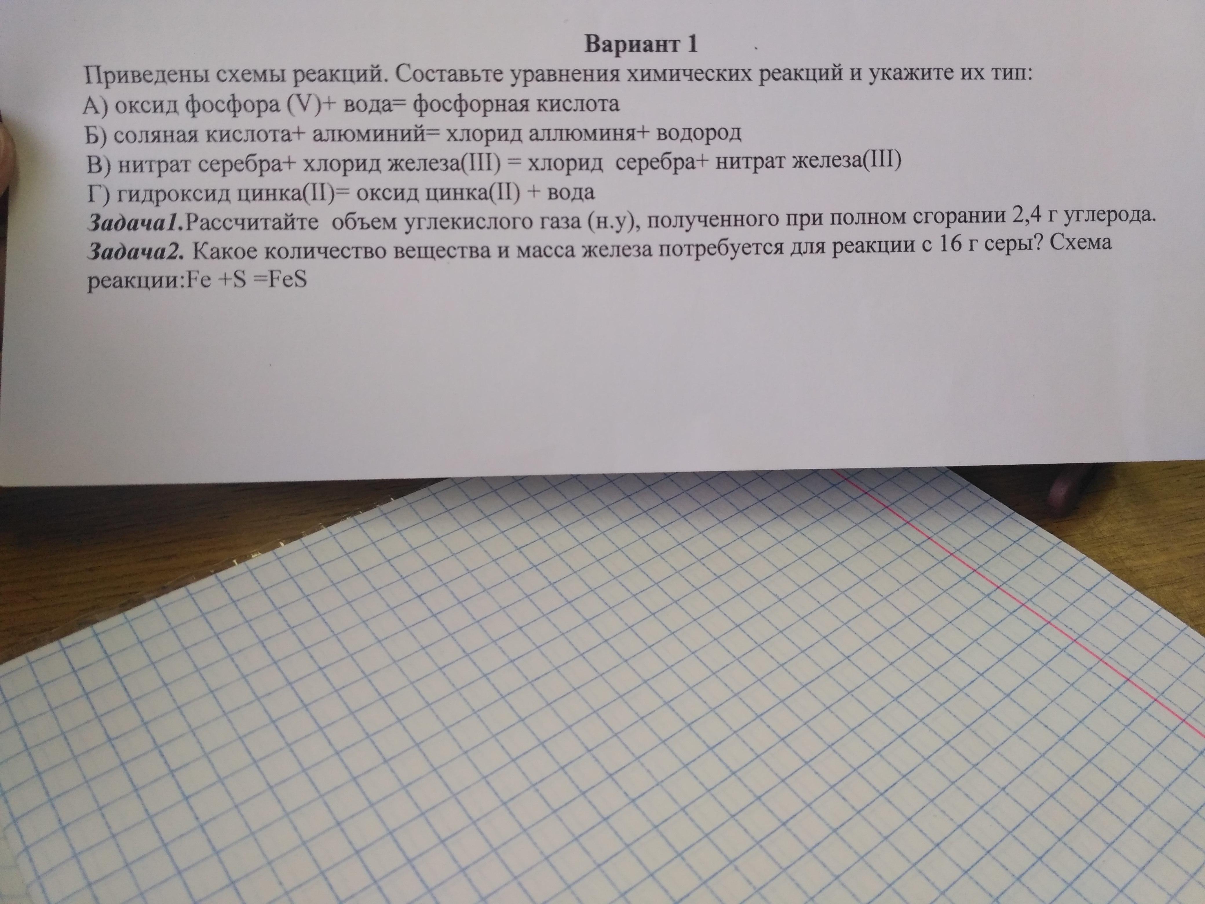 Составьте уравнения реакций по приведенной схеме и укажите