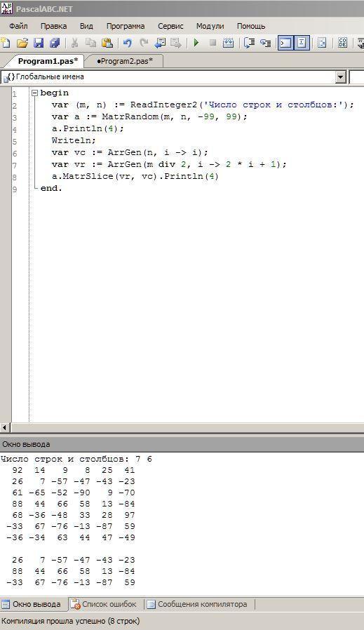 Решить задачу на двумерный массив решение задач по информатике с числа