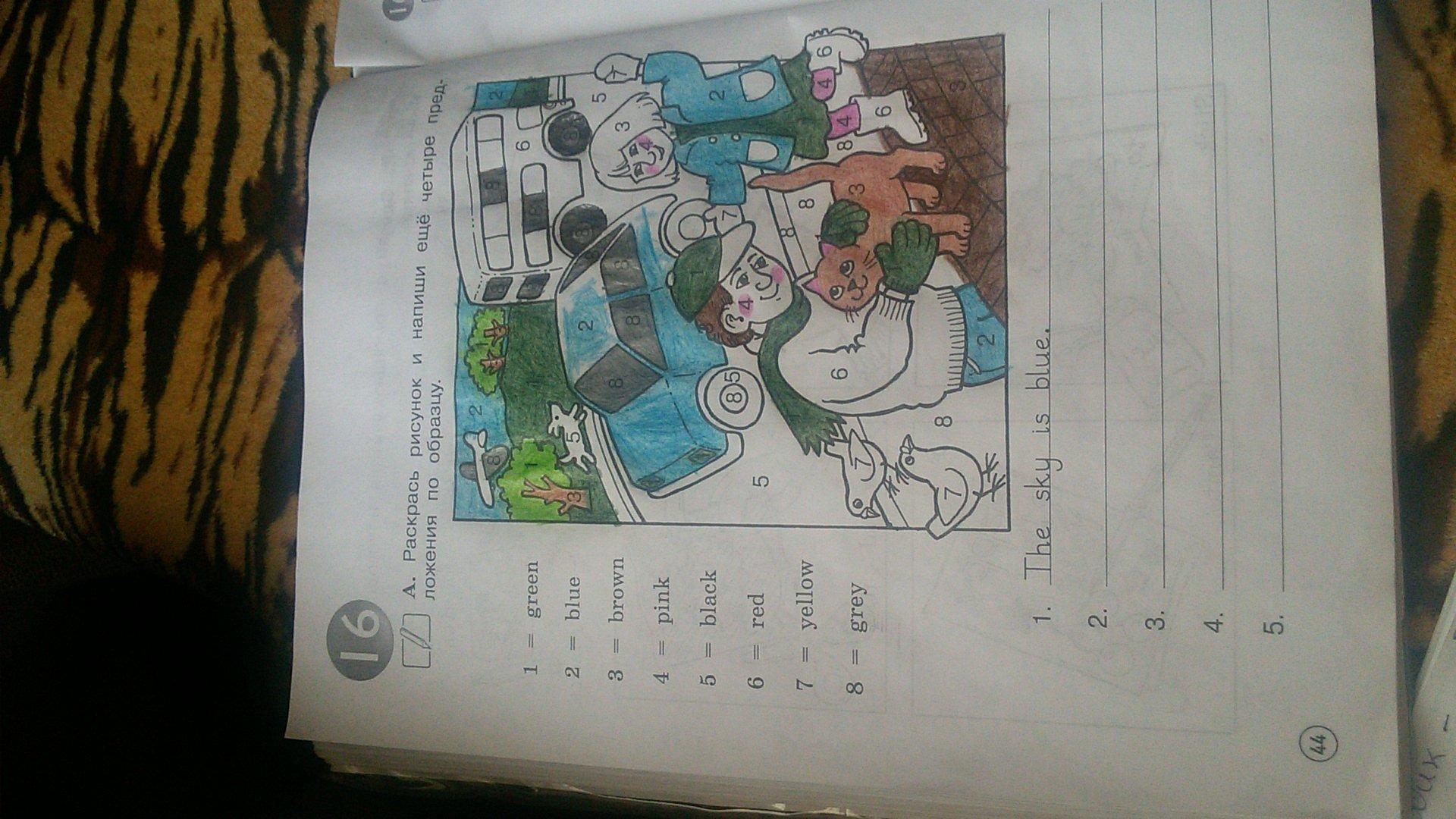Раскрась рисунок и напиши ещё четыре предложения по образцу