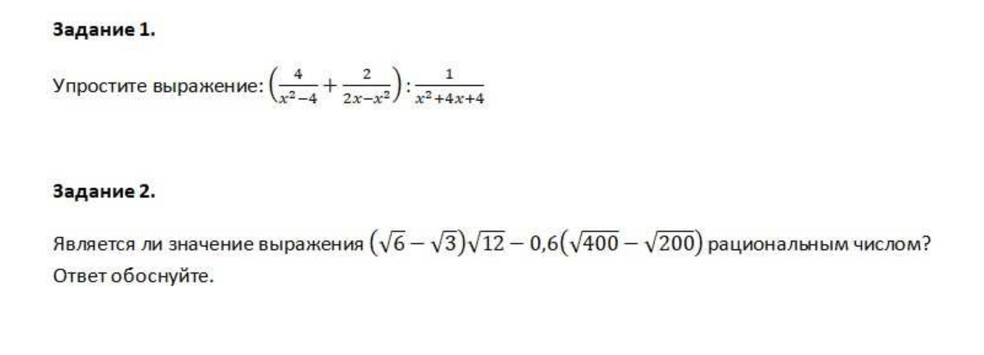 Прошу, помогите идиоту с алгеброй!
