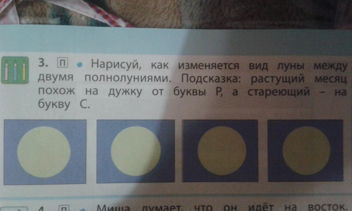 глубину отверстию, наблюдение за луной в течение месяца в картинках 1 класс этом