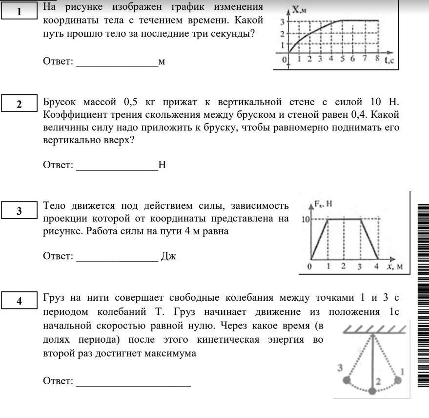 Решите пожалуйста,до экзамена 3 часа