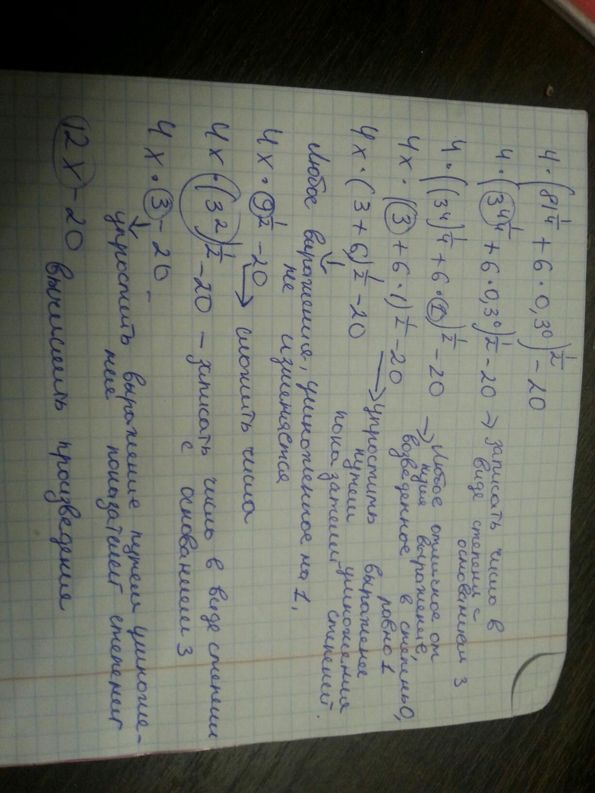 Вычисление с объяснением