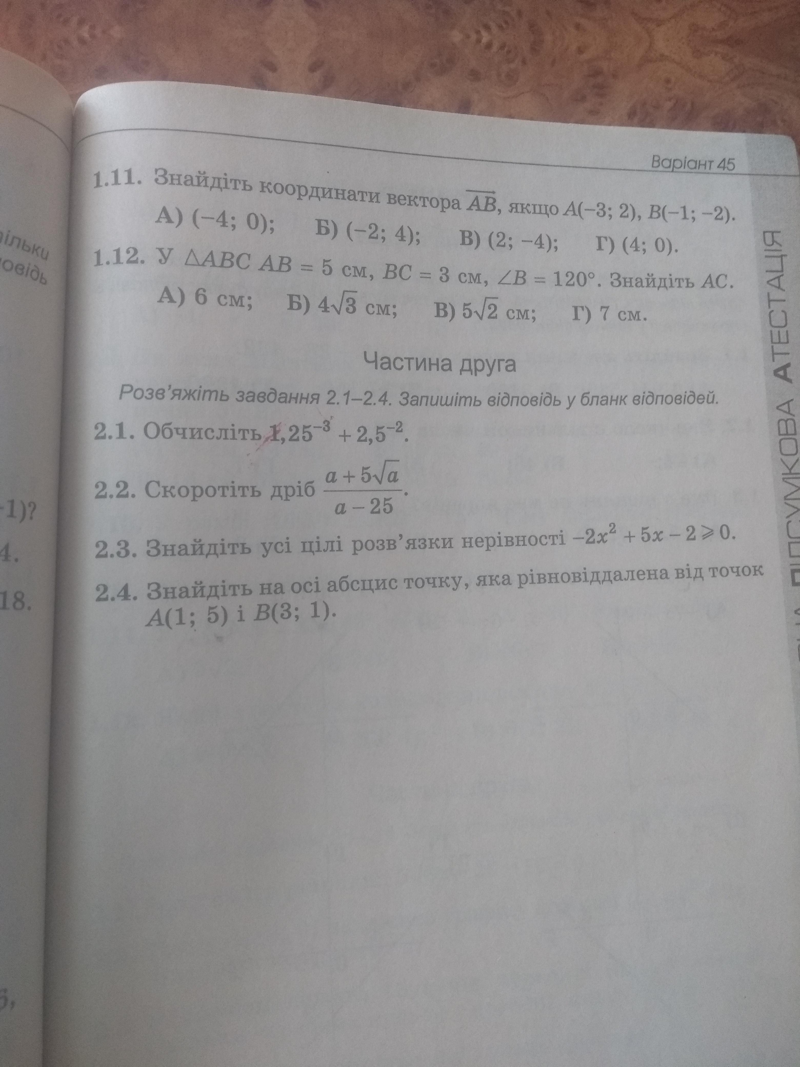 Номер 2.4 Допоможіть будь ласка!