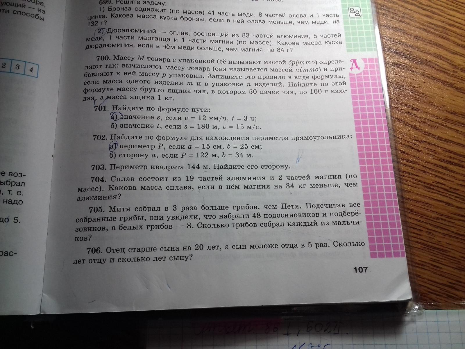 решение задачи по математике 5 класс сплав состоит из 19 частей алюминия