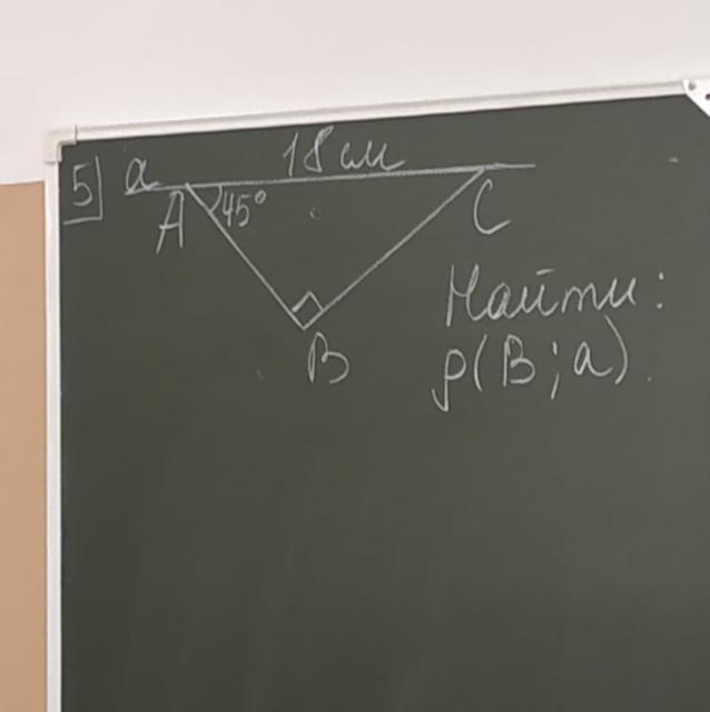 Позяя помогите. Геометрия 7 класс