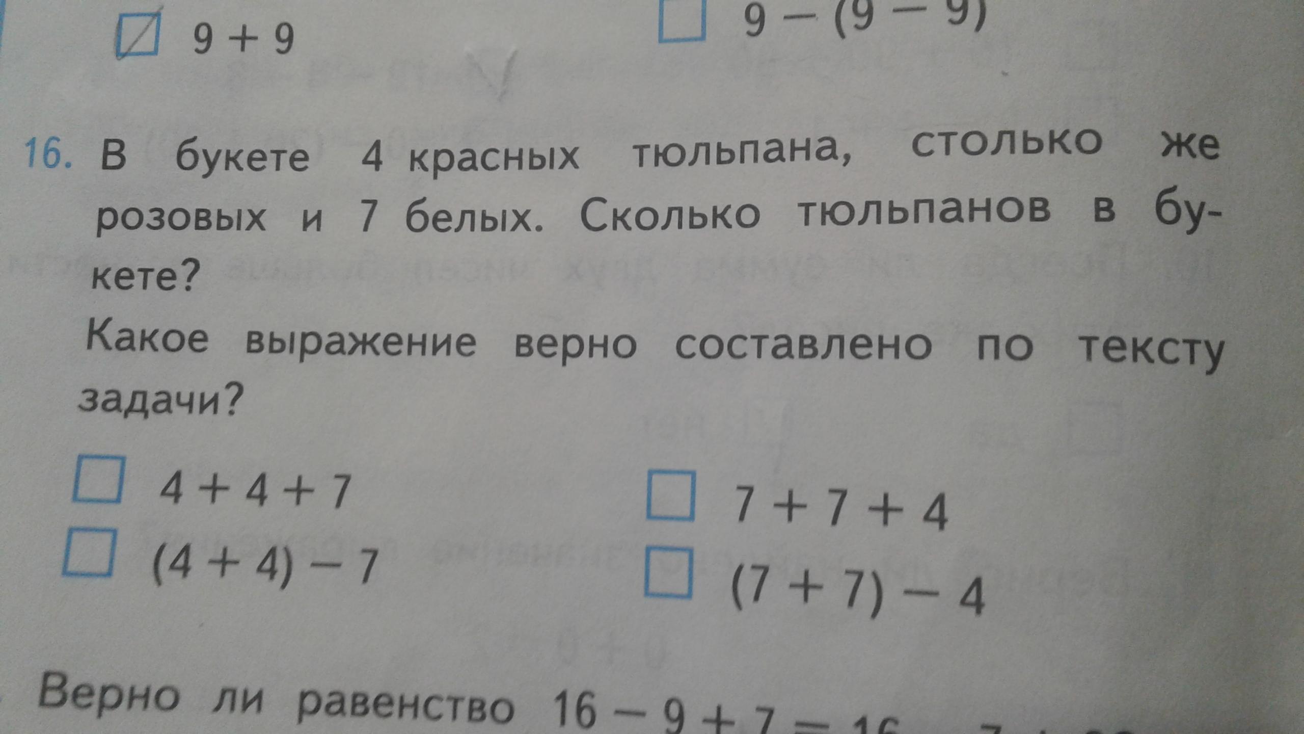 Пожалуйста помогите номер 16