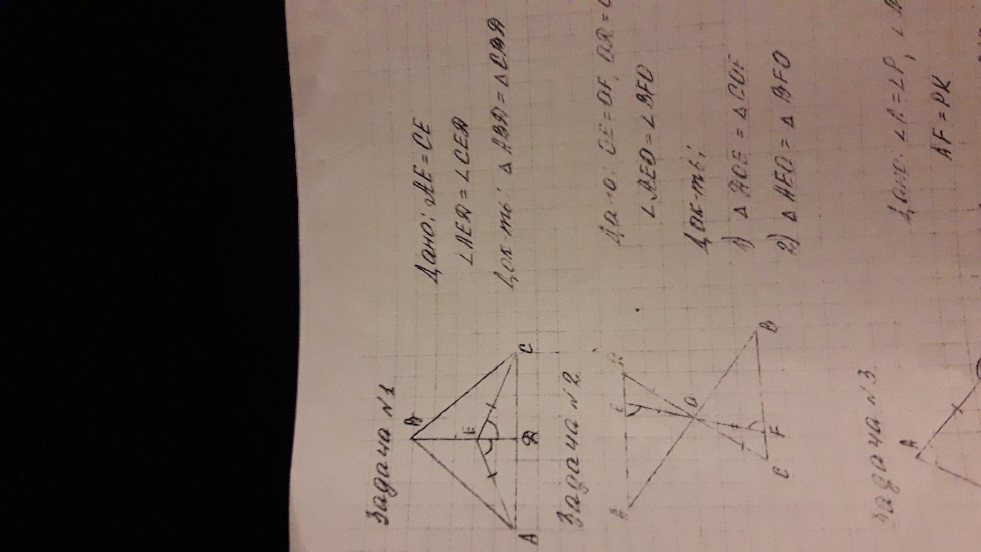 Решите пожалуйста задачку номер 1 по геометрии