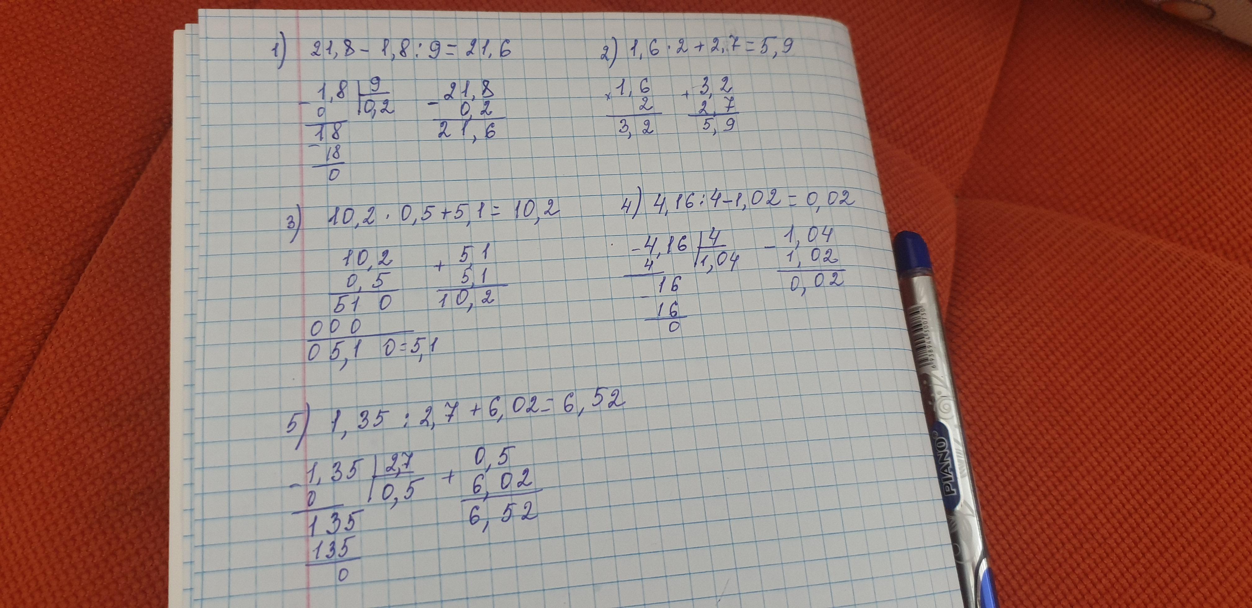 Помогите решить номер 1288 все примеры в столбик и