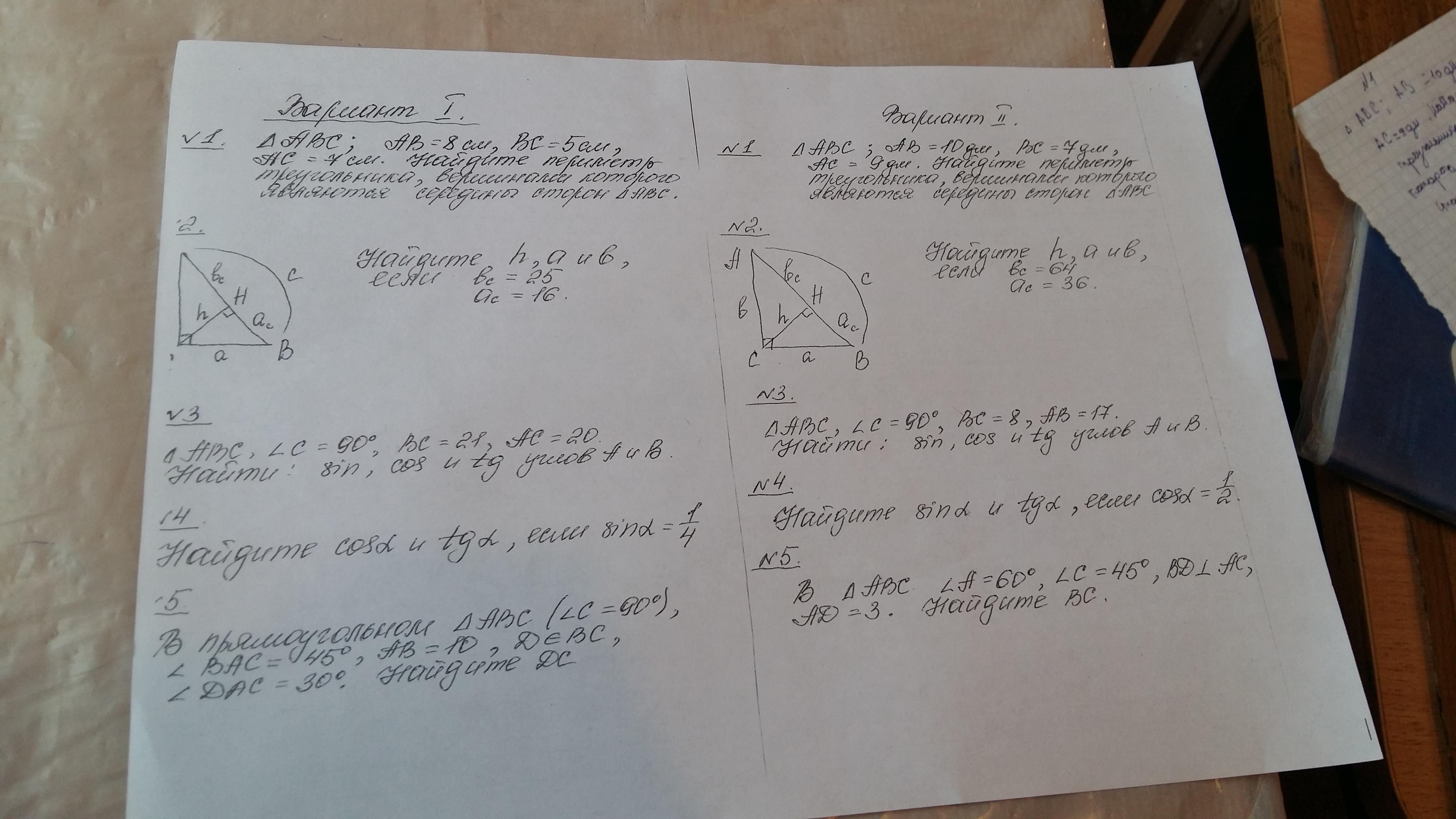 Треугольник ABC AB=8 BC=5 AC=7 Найдите периметр
