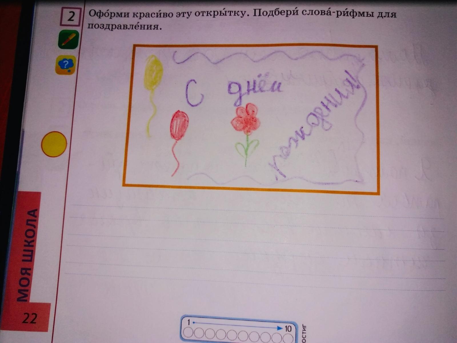 Рифма к слову открыток, поздравлениями