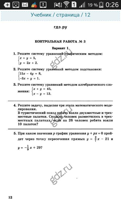 Алгебра класс контрольные работы Александрова ГДЗ Решение найдено  Алгебра 9 класс контрольные работы Александрова ГДЗ