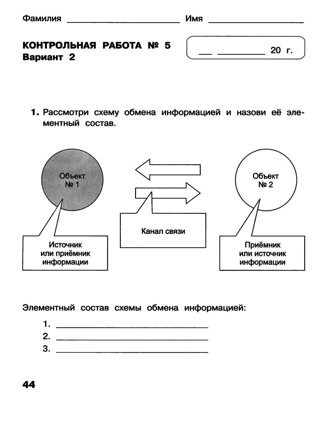 Передача информации контрольная работа 474