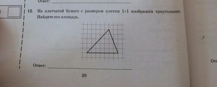 На бумаге размером 1×1 изображен треугольник.