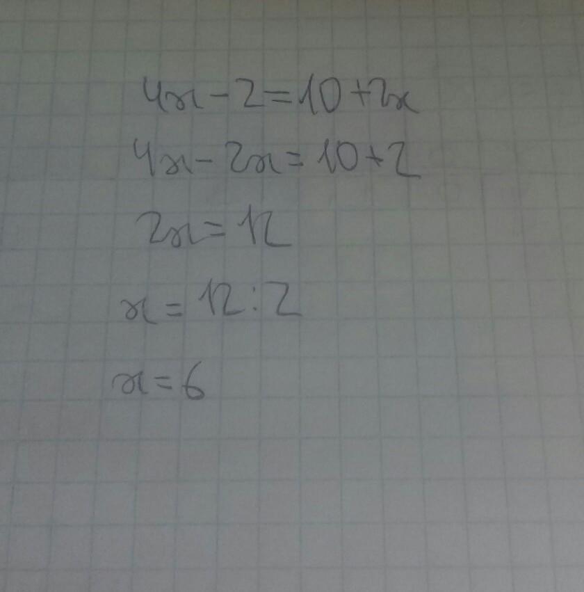 4x-2=10+2x Решите Пожайлуста
