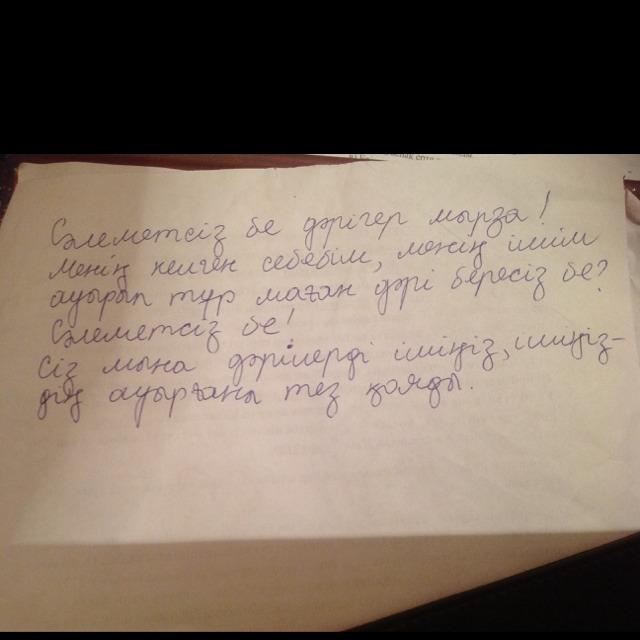 Эссе на казахском языке про врача 4577