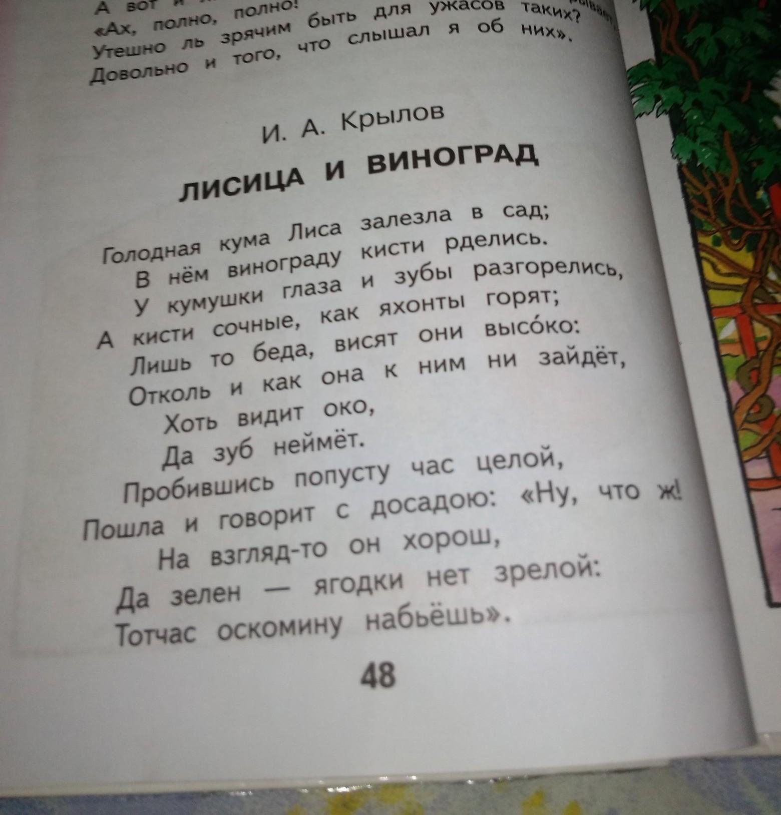 Какова Мораль басни Лисица и виноград - Школьные Знания.com