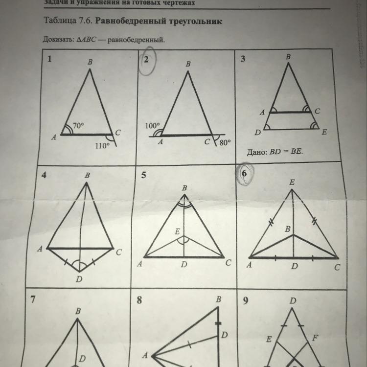 30 баллов геометрия 7 класс, помогите. Заранее