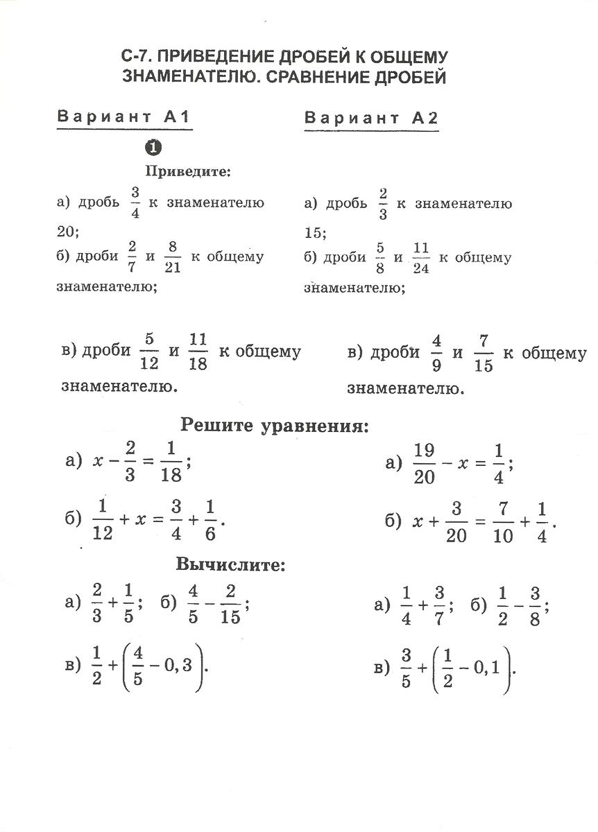 Школьный помощник для 6 класса по математике