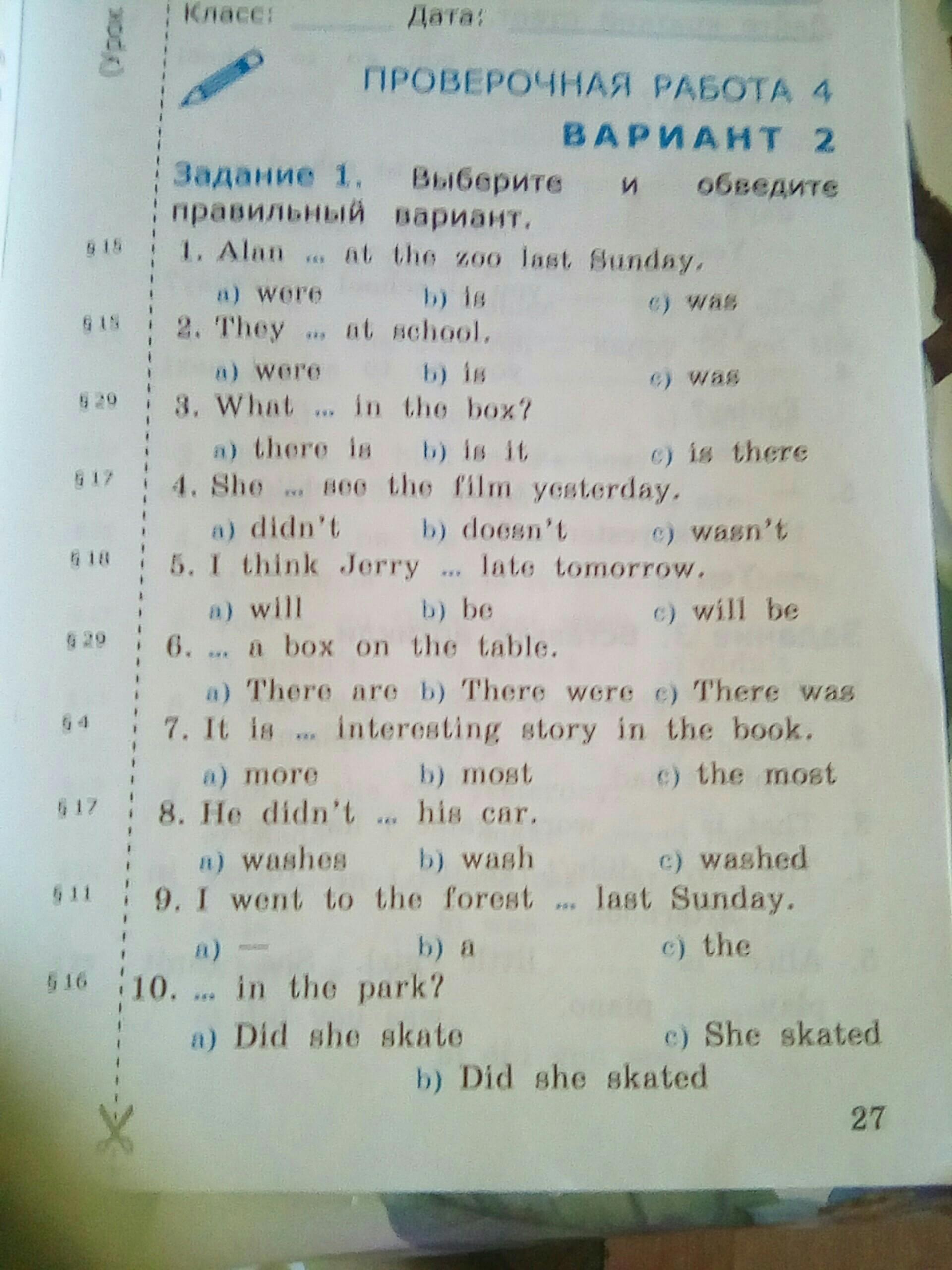 английский знания 4 класс