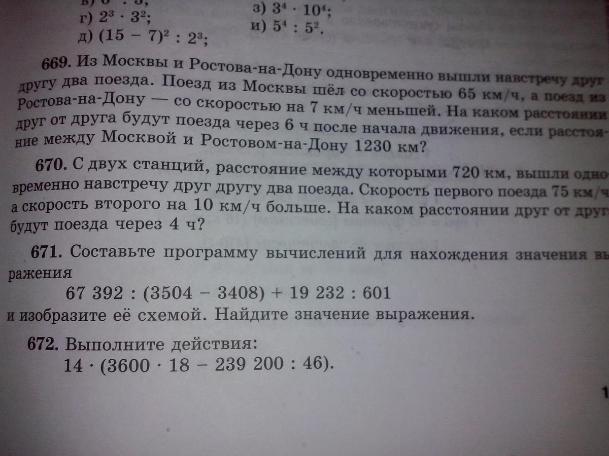 Решение задачи по математике с двух станций решение задач по математике в интернете