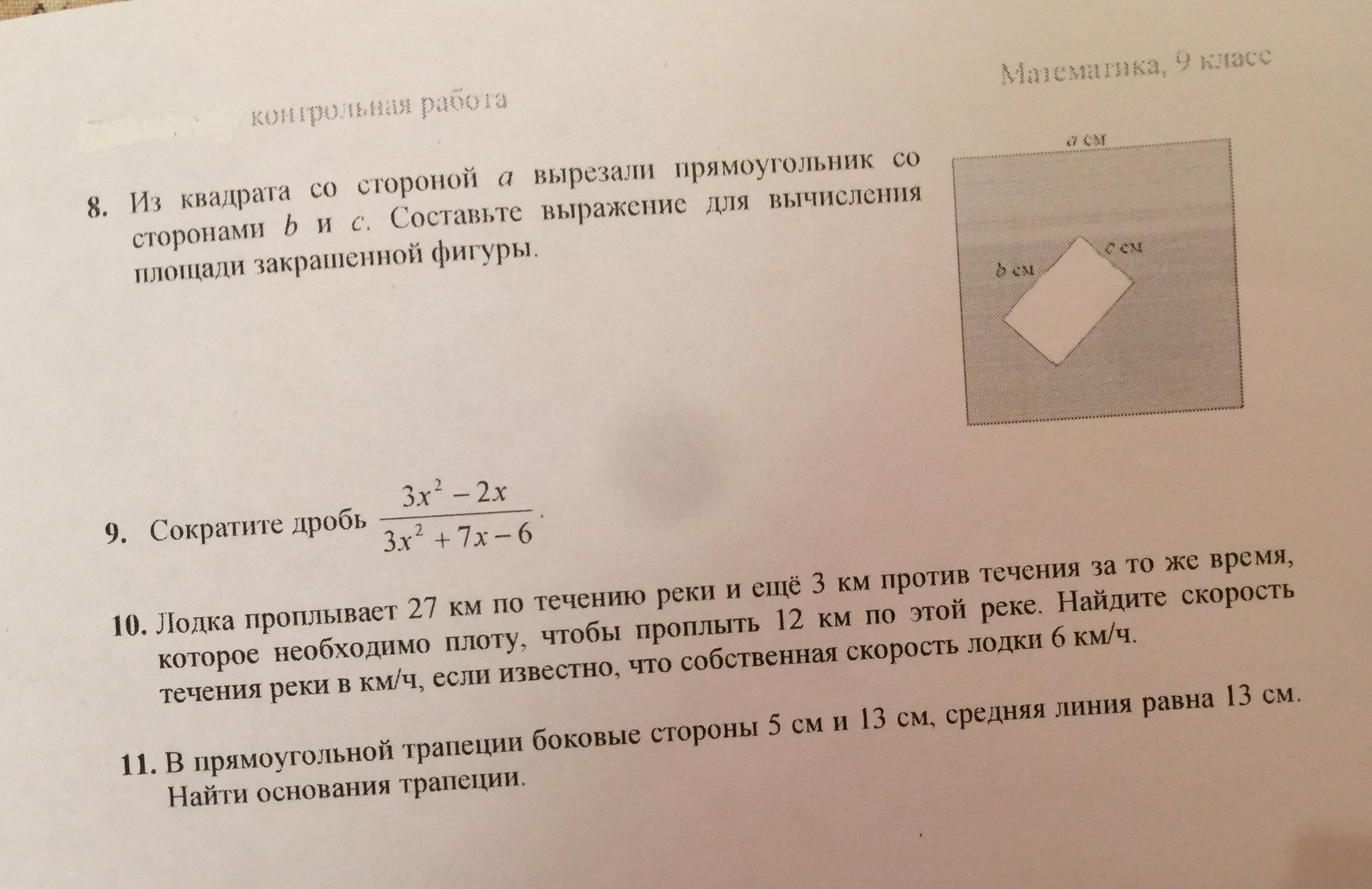 Здравствуйте. Помогите пожалуйста решить действие по математике, очень нужно. Пожалуйста приложите фото с решением, обязательно с фото!! Пожалуйста!! С ФОТО!!! Пожалуйста!!!