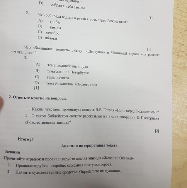 Сор по литературе 2 четверть 6 класс ответы