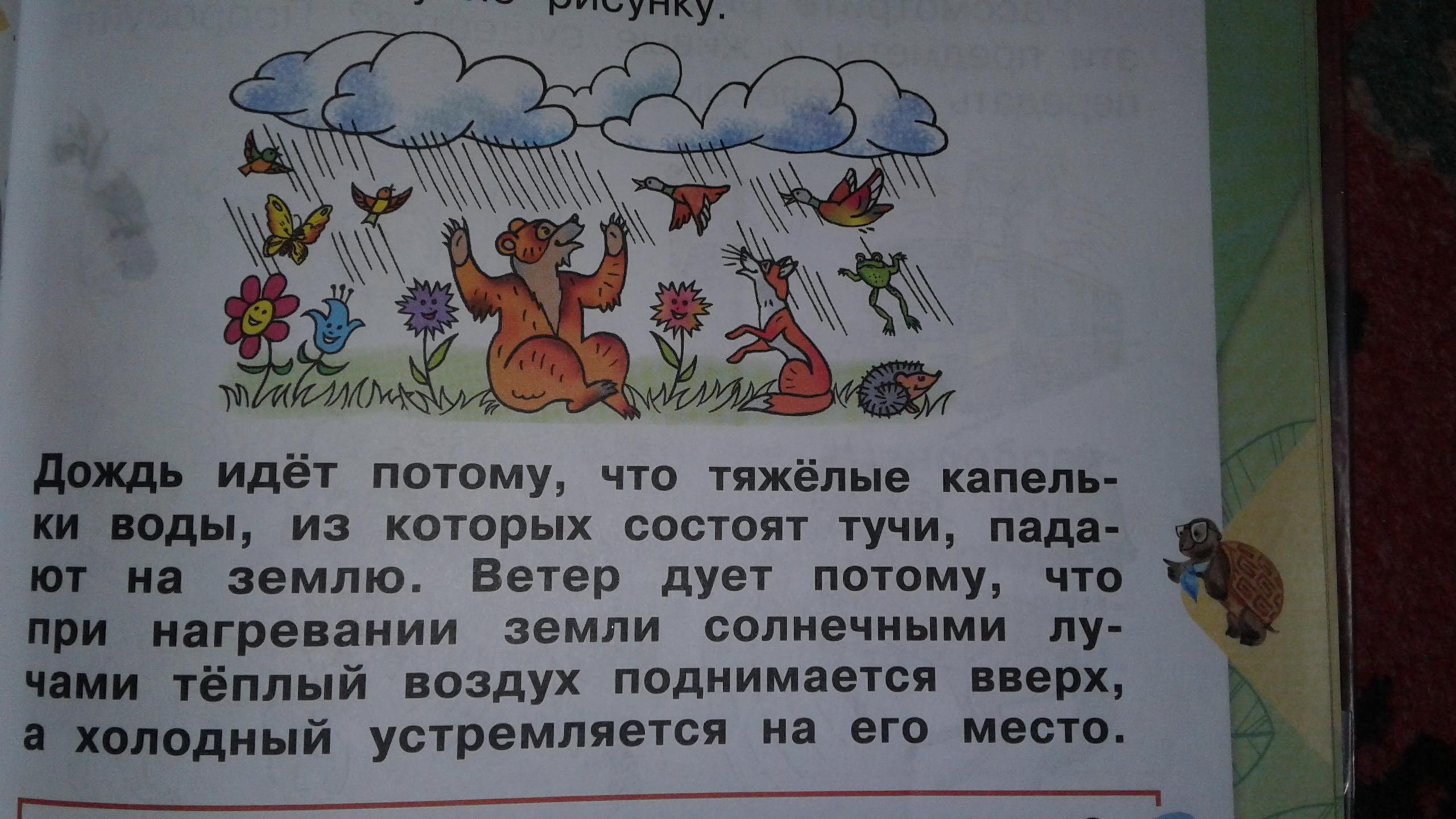 Знания.ком сочинить сказку про животных 3 класс