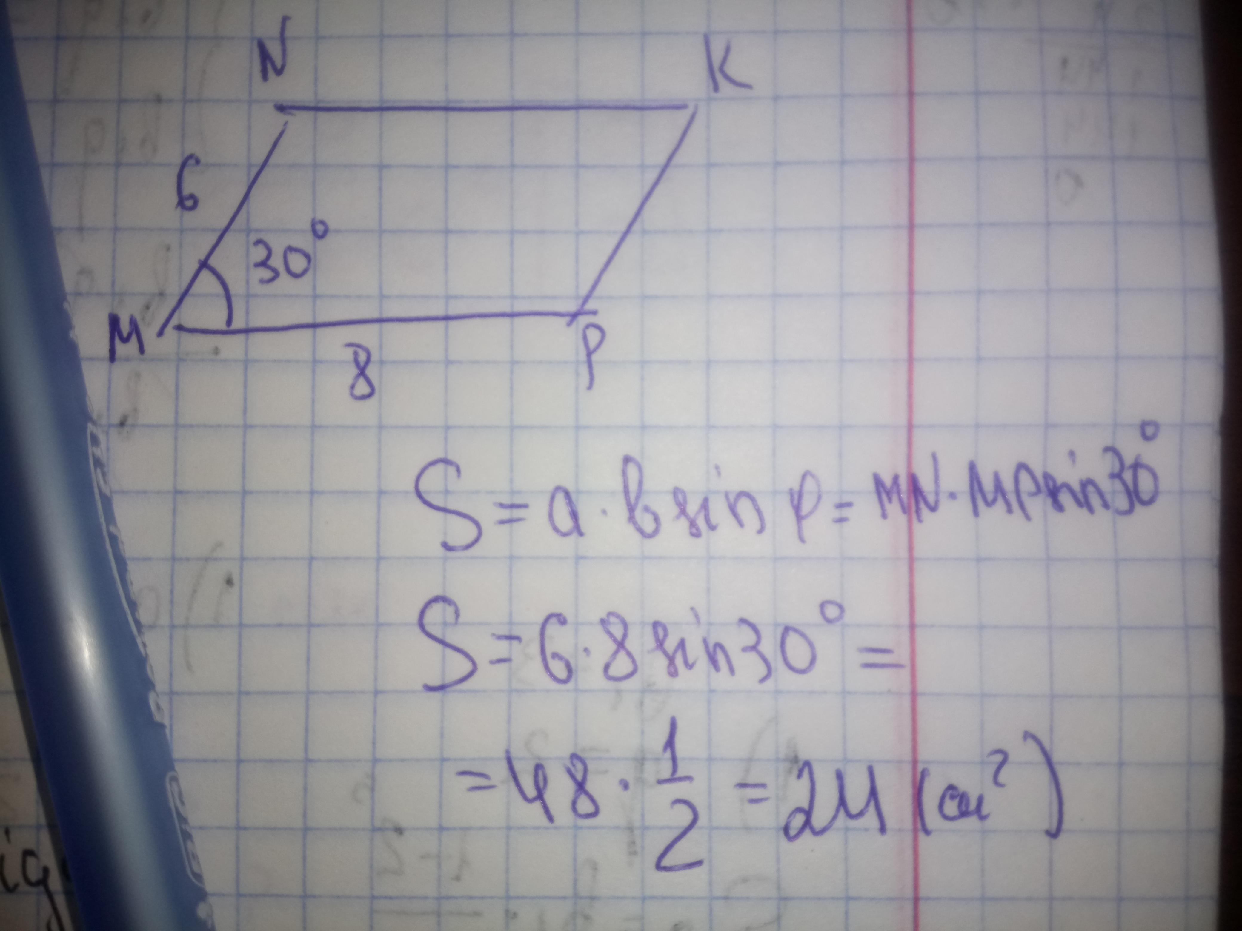 Найдите площадь параллелограмма MNKP, если его две