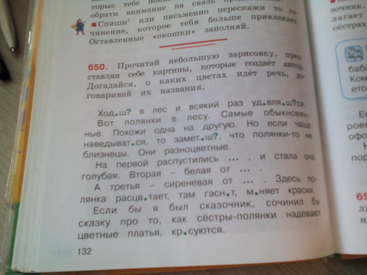 Догадайся по схемам слова какой части речи фото 138